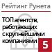 Рейтинг агентств, работающих с крупнейшими компаниями / Работа («Рейтинг Рунета») — 5 место