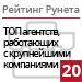 Рейтинг агентств, работающих с крупнейшими компаниями / Корпоративный сайт («Рейтинг Рунета») — 20 место