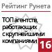 Рейтинг агентств, работающих с крупнейшими компаниями / Промо-сайт («Рейтинг Рунета») — 16 место