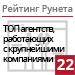Рейтинг агентств, работающих с крупнейшими компаниями / Порталы и сервисы («Рейтинг Рунета») — 22 место