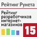 Рейтинг разработчиков интернет-магазинов / Средний сегмент («Рейтинг Рунета») — 15 место