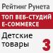 Рейтинг разработчиков интернет-магазинов / Средний сегмент / Детские товары («Рейтинг Рунета») - 3 место