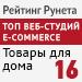 Рейтинг разработчиков интернет-магазинов / Средний сегмент / Товары для дома («Рейтинг Рунета») - 16 место