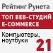 Рейтинг разработчиков интернет-магазинов / Средний сегмент / Компьютеры, ноутбуки, комплектующие («Рейтинг Рунета») - 21 место
