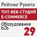 Рейтинг разработчиков интернет-магазинов / Средний сегмент / Оборудование b2b («Рейтинг Рунета») - 29 место