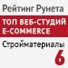 Рейтинг разработчиков интернет-магазинов / Средний сегмент / Стройматериалы («Рейтинг Рунета») - 6 место