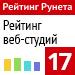 """Рейтинг веб-студий (""""Рейтинг Рунета"""") - 17 место"""