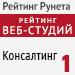 """Рейтинг веб-студий (""""Рейтинг Рунета"""") / Консалтинг - 1 место"""