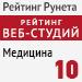 """Рейтинг веб-студий (""""Рейтинг Рунета"""") / Медицина - 10 место"""