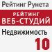 """Рейтинг веб-студий (""""Рейтинг Рунета"""") / Недвижимость - 10 место"""