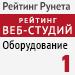 """Рейтинг веб-студий (""""Рейтинг Рунета"""") / Оборудование - 1 место"""