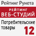 """Рейтинг веб-студий (""""Рейтинг Рунета"""") / Потребительские товары - 12 место"""