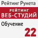 """Рейтинг веб-студий (""""Рейтинг Рунета"""") / Обучение - 22 место"""