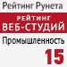 """Рейтинг веб-студий (""""Рейтинг Рунета"""") / Промышленность - 15 место"""