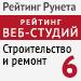 """Рейтинг веб-студий (""""Рейтинг Рунета"""") / Строительство и ремонт - 6 место"""