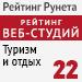 """Рейтинг веб-студий (""""Рейтинг Рунета"""") / Туризм и отдых - 22 место"""