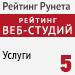 """Рейтинг веб-студий (""""Рейтинг Рунета"""") / Услуги - 5 место"""