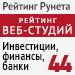 """Рейтинг веб-студий (""""Рейтинг Рунета"""") / Финансы, инвестиции, банки - 44 место"""