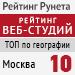 """Рейтинг веб-студий (""""Рейтинг Рунета"""") / Москва - 10 место"""