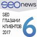 Рейтинг «SEO глазами клиентов 2017» (SEOnews) —  6 место