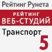 """Рейтинг веб-студий (""""Рейтинг Рунета"""") / Транспортные услуги - 5 место"""