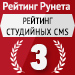 Рейтинг студийных CMS («Рейтинг Рунета») — 3 место