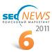 """Рейтинг """"SEO. Известность бренда"""" - 6 место (SEONews)"""