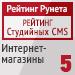 """Рейтинг студийных CMS / Интернет-магазины (""""Рейтинг Рунета"""") — 5 место"""