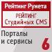 """Рейтинг студийных CMS / Порталы и сервисы (""""Рейтинг Рунета"""") — 6 место"""