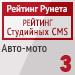 """Рейтинг студийных CMS / Авто-мото (""""Рейтинг Рунета"""") — 3 место"""