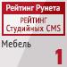 """Рейтинг студийных CMS / Мебель (""""Рейтинг Рунета"""") — 1 место"""