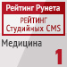 """Рейтинг студийных CMS / Медицина (""""Рейтинг Рунета"""") — 1 место"""