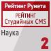 """Рейтинг студийных CMS / Наука (""""Рейтинг Рунета"""") — 2 место"""