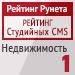 """Рейтинг студийных CMS / Недвижимость (""""Рейтинг Рунета"""") — 1 место"""