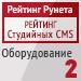 """Рейтинг студийных CMS / Оборудование (""""Рейтинг Рунета"""") — 2 место"""