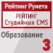 """Рейтинг студийных CMS / Образование (""""Рейтинг Рунета"""") — 3 место"""