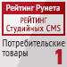 """Рейтинг студийных CMS / Потребительские товары (""""Рейтинг Рунета"""") — 1 место"""