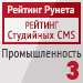 """Рейтинг студийных CMS / Промышленность (""""Рейтинг Рунета"""") — 3 место"""