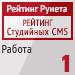 """Рейтинг студийных CMS / Работа (""""Рейтинг Рунета"""") — 1 место"""