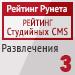 """Рейтинг студийных CMS / Развлечения (""""Рейтинг Рунета"""") — 3 место"""