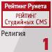 """Рейтинг студийных CMS / Религия (""""Рейтинг Рунета"""") — 1 место"""