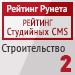 """Рейтинг студийных CMS / Строительство (""""Рейтинг Рунета"""") — 2 место"""