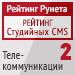 """Рейтинг студийных CMS / Телекоммуникации (""""Рейтинг Рунета"""") — 2 место"""