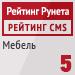 """Рейтинг CMS / Мебель (""""Рейтинг Рунета"""") — 5 место"""