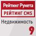 """Рейтинг CMS / Недвижимость (""""Рейтинг Рунета"""") — 9 место"""