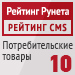 """Рейтинг CMS / Потребительские товары (""""Рейтинг Рунета"""") — 10 место"""