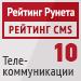 """Рейтинг CMS / Телекоммуникации (""""Рейтинг Рунета"""") — 10 место"""