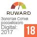 Рейтинг «Золотая Сотня российского Digital 2017» (Ruward) — 18 место