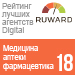 Рейтинг лучших Digital агентств 2017 (Ruward) / Медицина, аптеки и фармацевтика - 18