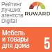 Рейтинг лучших Digital агентств 2017 (Ruward) / Мебель и товары для дома - 5